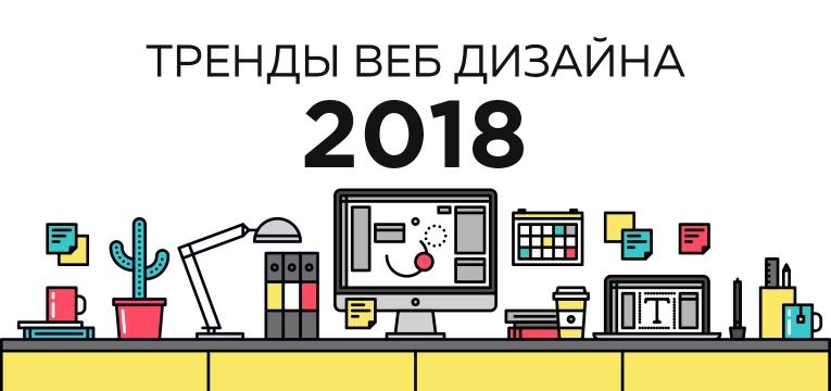 тренды веб дизайна 2018